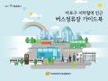 2019 마포구 지하철역 인근 버스정류장 가이드북