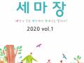 2020 세마장 웹진 1호