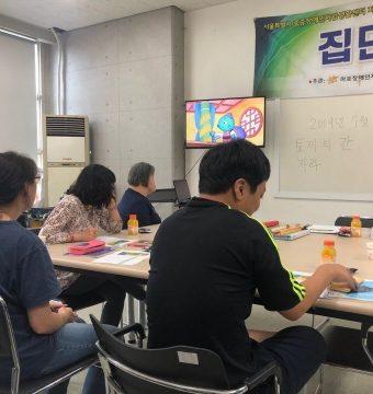 """2019 자립생활기술훈련 """"틈틈배움"""""""