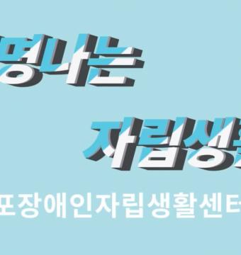 마포구 NGO 자원봉사 박람회 영상 (마포장애인자립생활센터 소개)